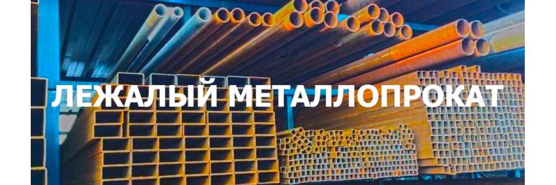 Лежалый металлопрокат